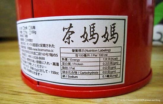 茶媽媽【牛奶金萱茶】-5-5