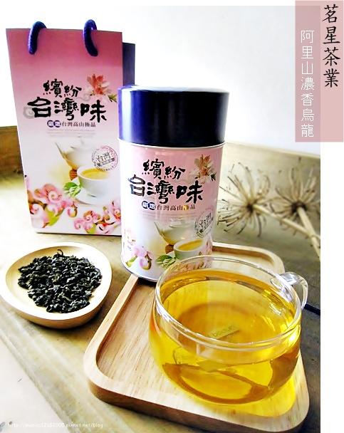 茗星茶業【阿里山濃香烏龍】-1-1