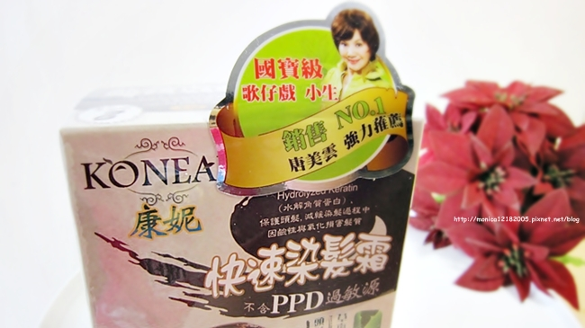 康妮【快速染髮霜】-8-8