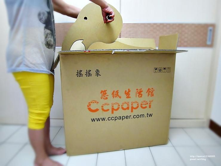 Ccpaper【搖搖象】-4-4
