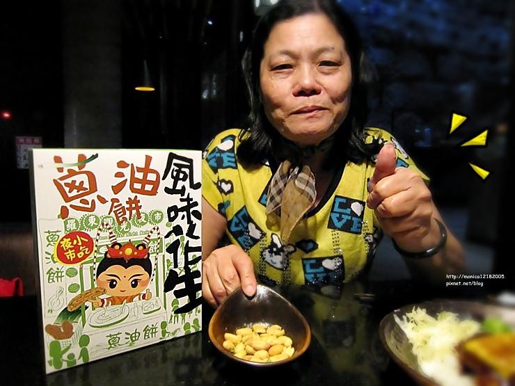 【三太子系列 - 蔥油餅風味花生】-7-7