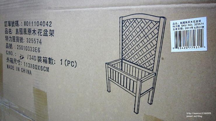 特力屋【島國風原木花盆架】-6-6