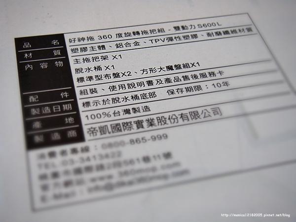 特力屋【好神拖】-8-8