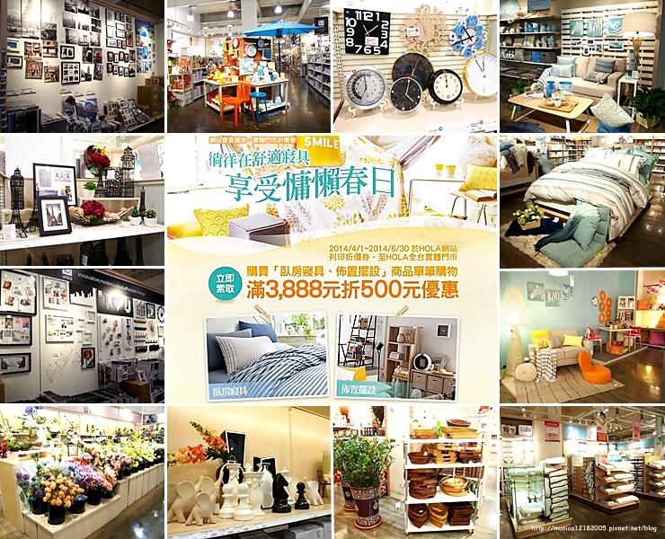 HOLA【寢具佈置到店折扣】-1-1