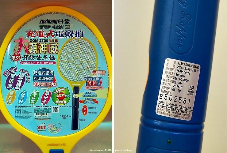 特力屋【日象電蚊拍ZOM-2700】-4-4