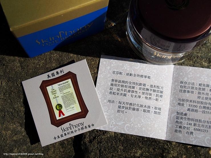思芬妮【逆齡全效精華霜】-4-4