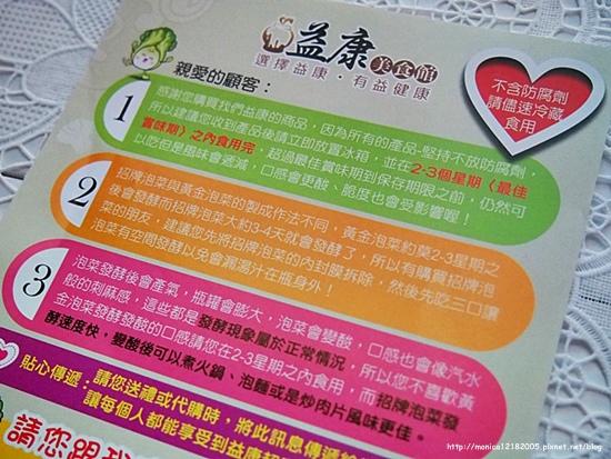 益康【黃金泡菜】-47-47