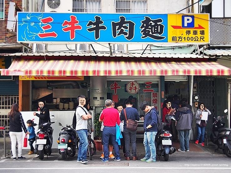 【三牛牛肉麵】-1-1