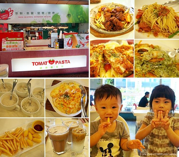 【Tomato Pasta-博愛店】-1-1