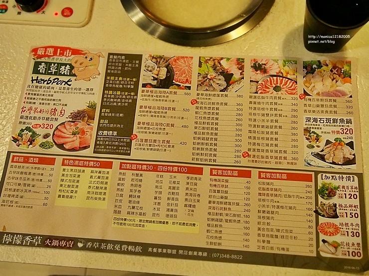 【檸檬香草火鍋專賣-美術店】-7-7