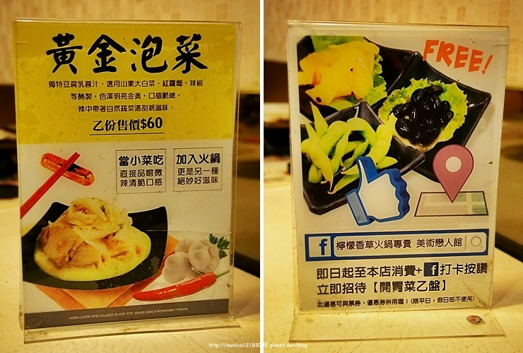 【檸檬香草火鍋專賣-美術店】-9-9