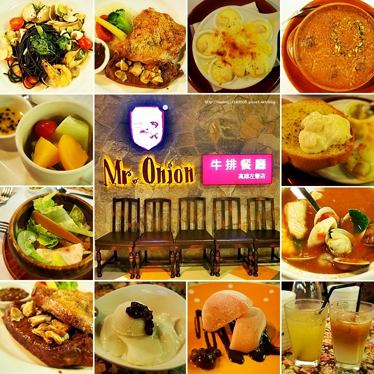 【Mr. Onion 天蔥牛排-新光左營店】-1-1
