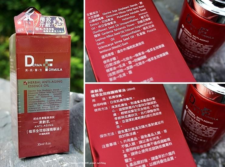 DF美肌醫生【植萃全效修護精華油】-2-2