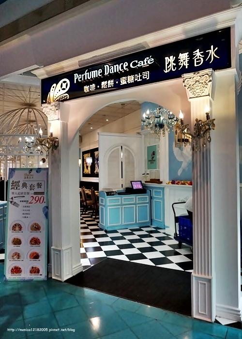 【Perfume Dance 跳舞香水-夢時代店】-30-30