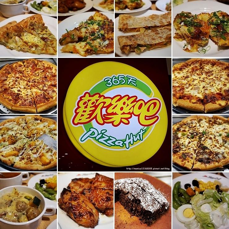 Pizza Hut 必勝客【歡樂吧】-1-1