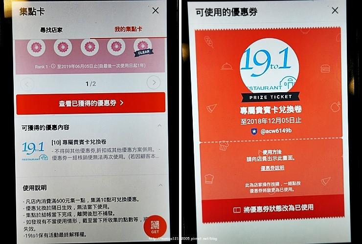【19to1 鮮選牛排專賣店】-40-40