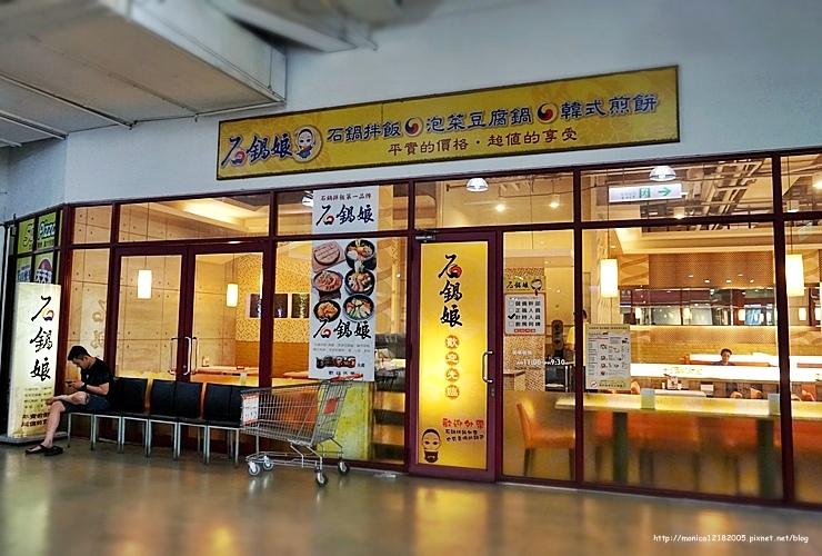 【石鍋娘-民族店】-2-2