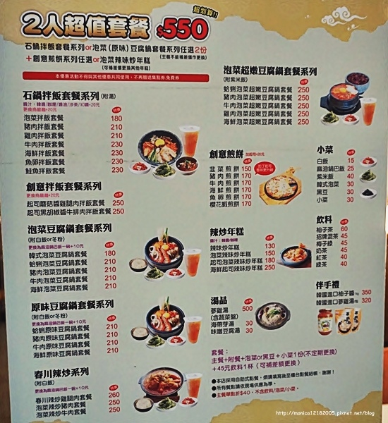 【石鍋娘-民族店】-6-6