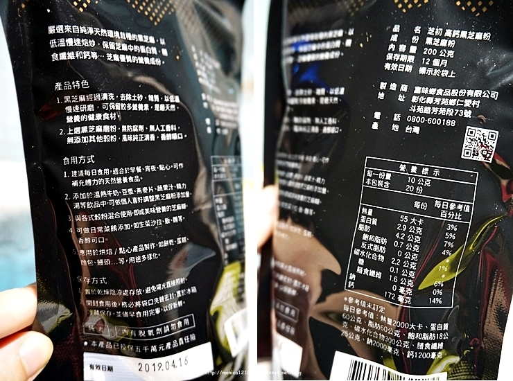 SesaOle 芝初【冰心芝麻組】-7-7