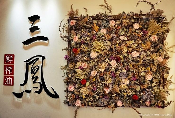【三鳳鮮榨油】-12-12