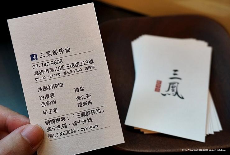 【三鳳鮮榨油】-51-51