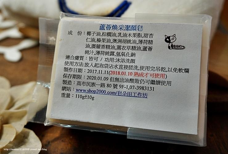 皂朵田工作坊【特選手工皂禮盒組】-20-20