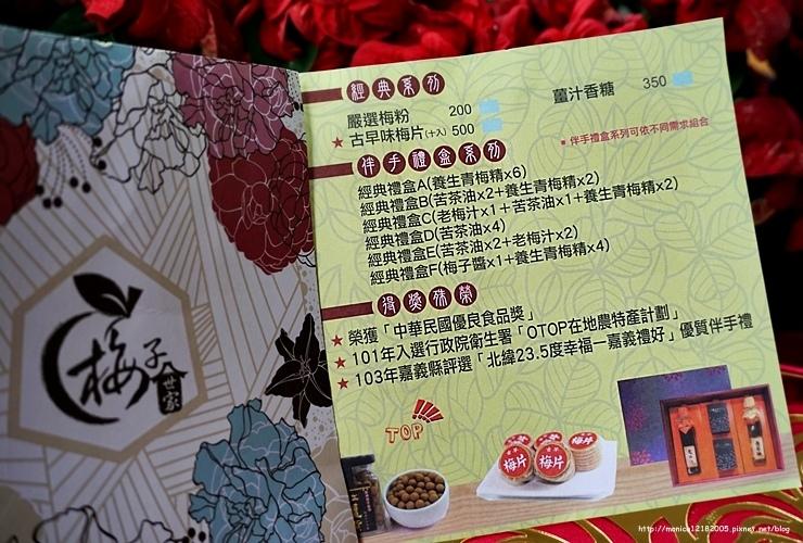 梅子世家【金蜜紅薑黃丸】-6-6