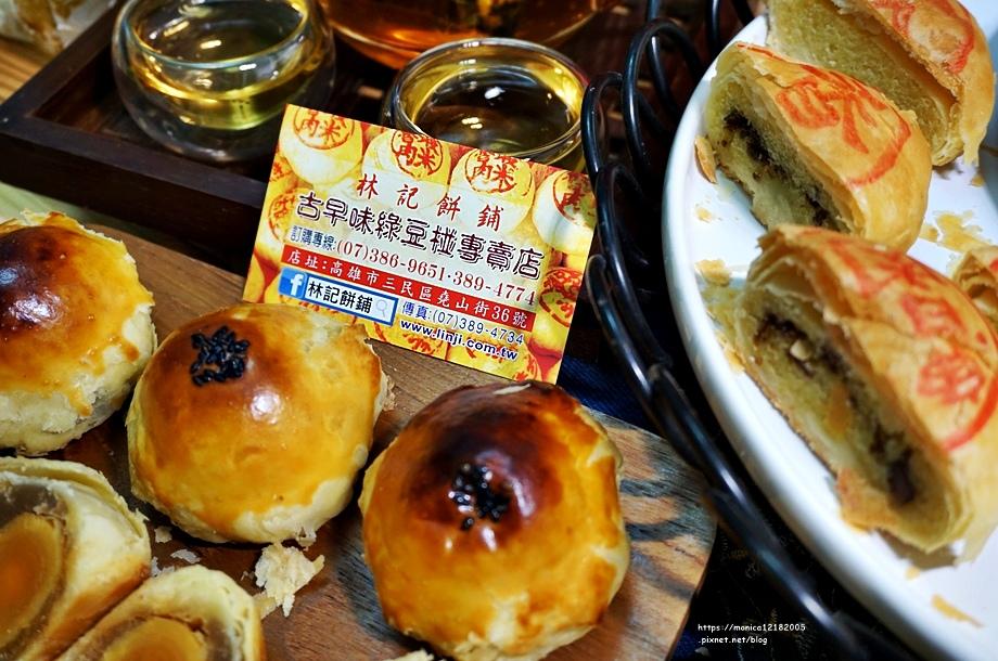 林記餅舖【綠豆椪|蛋黃酥|鳳梨酥】-44-44.JPG