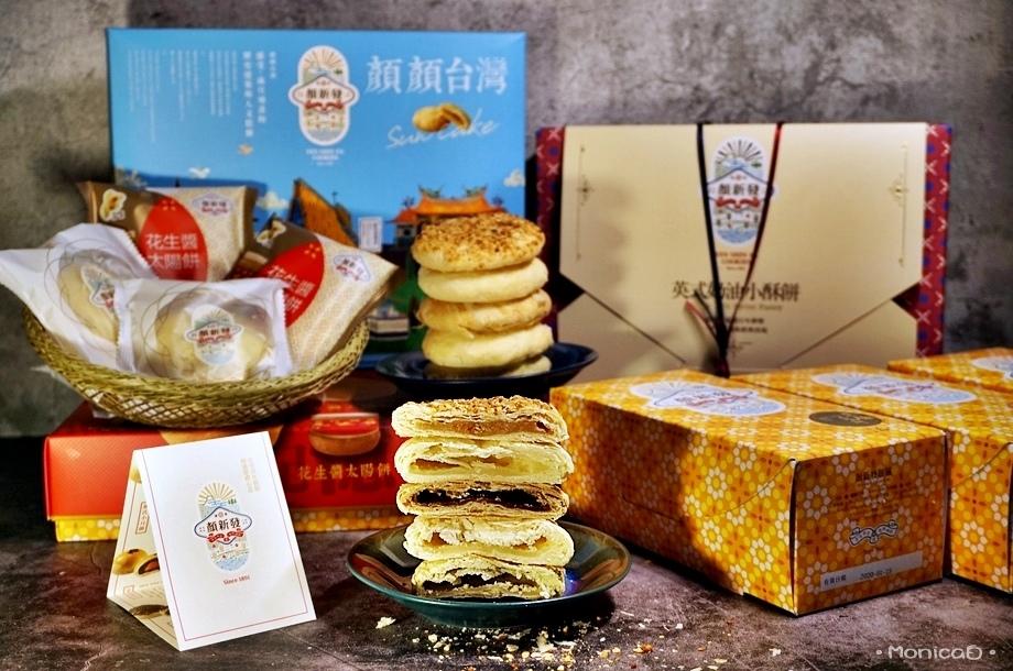 顏新發餅舖【福源花生醬太陽餅|台灣茶太陽餅|英式奶油小酥餅】-1-1.JPG