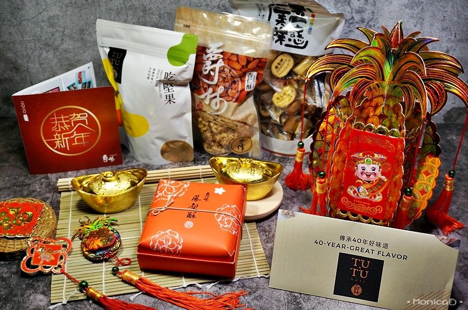 TUTU 爵林堅果【手工杏仁酥 一口鳳梨酥 現烤鳳梨酥 綜合牛軋糖】-2-2.JPG