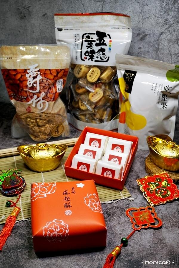 TUTU 爵林堅果【手工杏仁酥 一口鳳梨酥 現烤鳳梨酥 綜合牛軋糖】-3-3.JPG