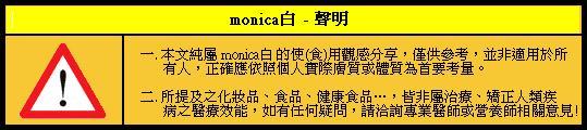 monica白 - 聲明.JPG