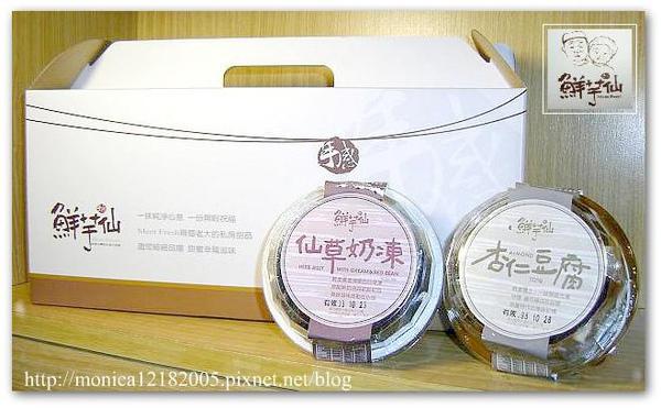 鮮芋仙【仙草奶凍】【杏仁豆腐】-1-1.jpg
