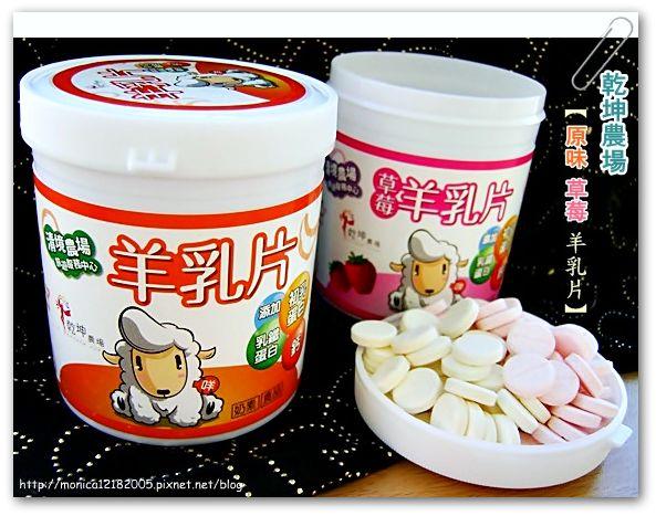 乾坤農場【原味草莓羊乳片】-1-1.jpg
