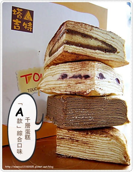 塔吉特【A款綜合口味千層蛋糕】-1-1.JPG
