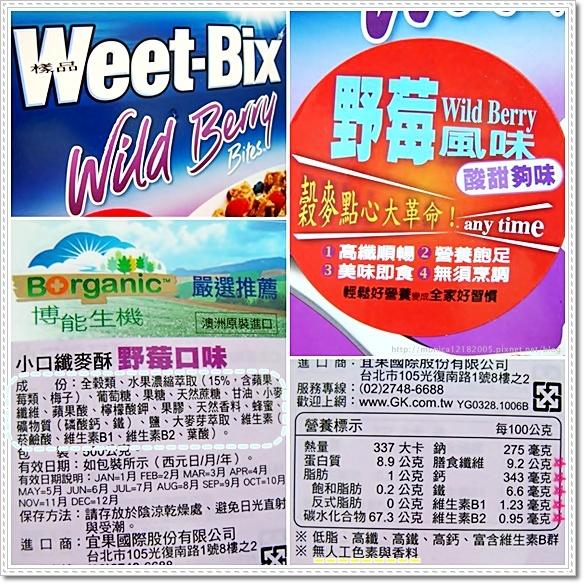 Weet-Bix【小口纖麥酥-野苺口味 】-3-3.jpg