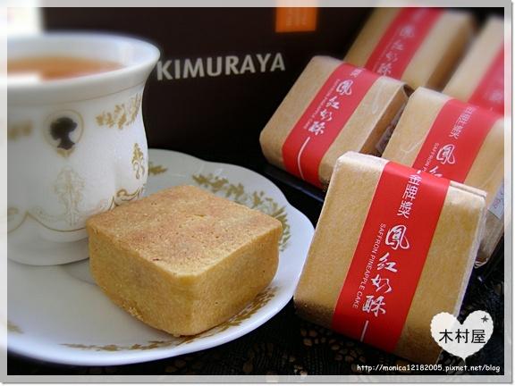 木村屋【鳳紅奶酥】-1-1.JPG