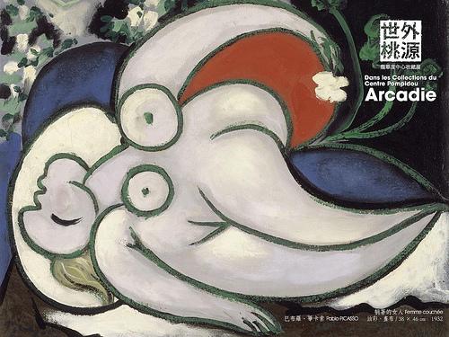 畢卡索-躺著的女人.jpg