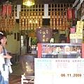 老街的青草茶店