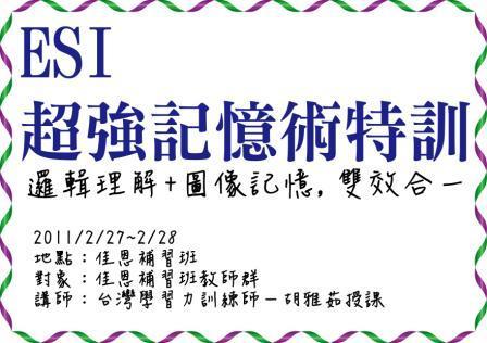 台灣學習力訓練師胡雅茹特下台南講授快速記憶訓練.jpg