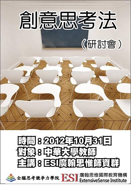 創意思考-中華大學jpg