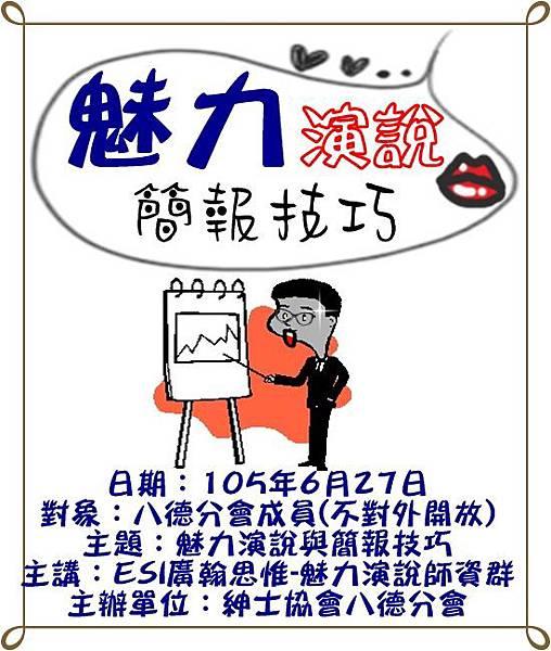 1050627紳士協會-魅力演說簡報.jpg