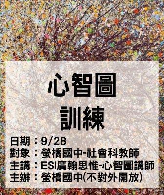 0928螢橋國中-ESI廣翰思惟-心智圖訓練for社會科.jpg