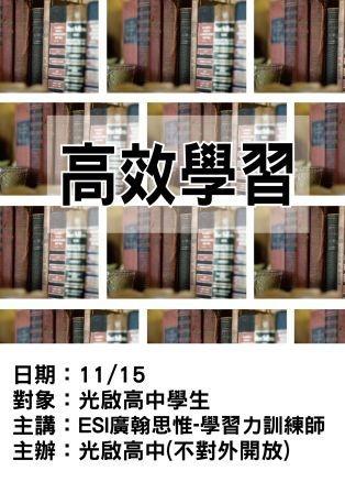 1115光啟高中-ESI廣翰思惟-高效學習.jpg