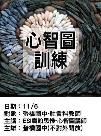 1106螢橋國中-心智圖訓練-ESI廣翰思惟.jpg