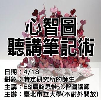0418臺北市立大學-心智圖聽講筆記術.jpg