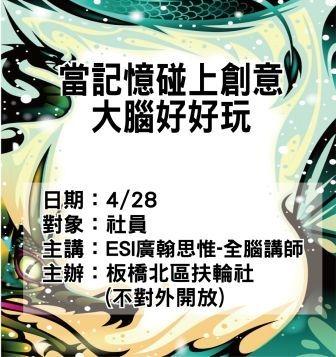 0428板橋扶輪社-當記憶碰上創意-ESI廣翰思惟.jpg