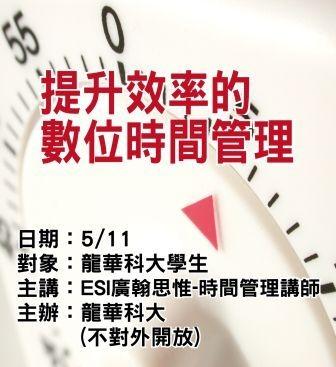 0511龍華科大-提升效率的數位時間管理-ESI廣翰思惟.jpg