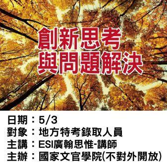 0503國家文官學院-ESI廣翰思惟-創新思考與問題解決.jpg