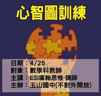 0425-玉山國中-心智圖訓練-ESI廣翰思惟.jpg